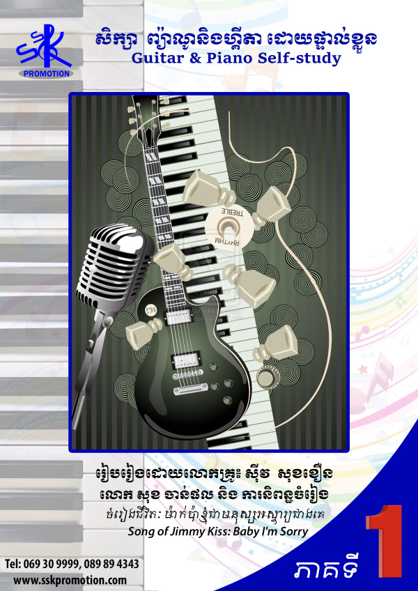 front cover piano and guitar book part 1​ small